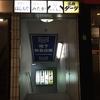 【今週のラーメン1751】 中華そば みたか (東京・三鷹) ワンタンメン