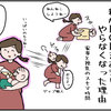 【育児まんが】山椒成長レポート【9】LOL卒業