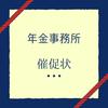 【3-3】年金事務所からの督促に対する対処法