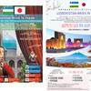 ウズベキスタンの舞踊や古典芸能が一堂に会する「ウズベキスタン・ウィーク・イン・ジャパン」が開催