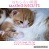 おもしろい英語|Making biscuits【日本語と英語で解説】