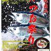 今日は今週末のカツオ祭りをご紹介!カツオが食いたきゃ白浜へGO!!