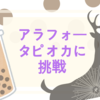 【カロリー計算してみた】タピオカミルクティーに挑む~鹿?読めない店名に苦戦編~