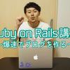 【動画解説】Ruby on Railsを使って爆速でブログを作る方法