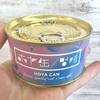 【この珍味食べたことありますぅ?】木の屋石巻水産の「ホヤ缶」食べてみましたぞ