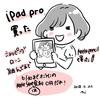月々3000円程でiPad ProとPencilが買える!?