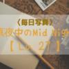 真夜中のMid Night 写真投稿 ~27日目~