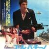 Scarface(1983)スカーフェイス