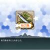 艦これ 秋刀魚イベその1