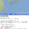 7日05時01分頃に岩手県内陸部を震源とするM5.2の地震が発生!岩手県盛岡市では震度4を観測!津波の心配はなし!
