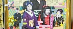 博多座二月花形歌舞伎 やっぱり四代目が好きっ!