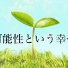 可能性による幸せ