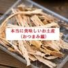 【同情するなら土産くれ!】添乗員が本気で選ぶ美味しい日本各地のお土産(おつまみ編)