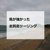 【福岡】風が強かった志賀島ツーリング