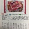 【かにぱん、源氏パイ】『新 まだある。大百科@初見健一』終わりゆく平成とともに昭和から変わらぬロングセラーお菓子を語る