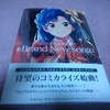 「MILLION LIVE! THEATER DAYS Brand New Song」1巻感想