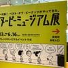 スヌーピー ミュージアム大阪