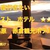マイベストホテル⭐️妙高高原 赤倉観光ホテル⭐️