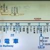 初めて阪急線を利用した話