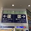 【考】ドルとユーロの両替は? 日本国内で済ませて出国しないと損しますよね。