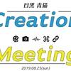 【イベント】Creation Meeting〜クリエイターによるクリエイターのためのクリエイター交流会〜