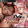 【GEREO】 ダリア、アネット、カノン...等々がバレンタイン仕様になってきたぞ!!!