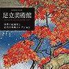 世界屈指の日本庭園と秀逸な所蔵作品。一度は足を運びたい。「足立美術館: 四季の庭園美と近代日本画コレクション」
