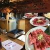 【焼肉】焼肉ランドマルタケ/御茶ノ水『カルビに集え、カルビを愛せ!』