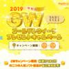 【乞食速報】1分だけで総額3万円以上のソフトを無料ゲット!GW無料プレゼントキャンペーン