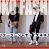 【UGIKO FASHION】ユニユロユー新作ジャージーテーラジャケットで春コーデ!大人カジュアルな4スタイリング!