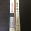北星鉛筆の大人の鉛筆は、鉛筆とシャープペンのいいとこ取りでいい感じです(^o^)