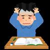 勉強にやる気が出ない理由。※学習性無力感