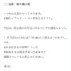 メールの書き方 基本編