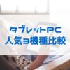8インチのタブレットPC比較:人気3機種(Fire HD 8, HUAWEI MediaPad T3, HUAWEI MediaPad M3 lite)基本スペック