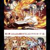鬼滅の刃が映画興行収入ランキング 第3位へ!