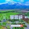 【必見!】北海道上川町 層雲峡温泉の魅力