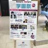 神戸・甲陽音楽&ダンス専門学校 学園祭NOBU、erica スペシャルライブ へ行ってきました。