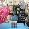 手づくり日傘教室開講!8月のスケジュール☆