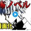 あの旋律のホラーノベルを漫画動画化!第1弾!