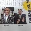 どうするとねち!東大地震研究所の佐竹健治所長君の2とねち。