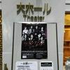 【フランケンシュタイン】名古屋2/17観劇メモ
