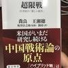 読書会〜「超限戦」