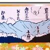 心地よい筋肉痛と記念すべき山のお土産!
