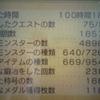 【DQ11】レベル99と種大食い大会