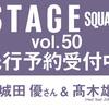 ステージスクエア Vol.50