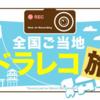 ドラレコ映像でお届けする?!「全国ご当地ドラレコ旅」映像の鮮明さに感激!!