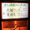 オーケン&竜理長ナイトニッポンツアー