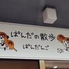 京都 「ぱんだんご」食べちゃいました