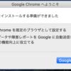 MacのGoogle chromeをコマンドラインから起動してみる。