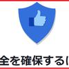 フェイスブック乗っ取り対策